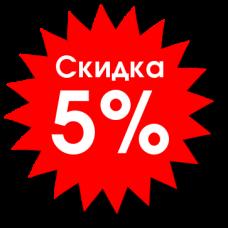 Скидка 5% при заказе летом 2017 года
