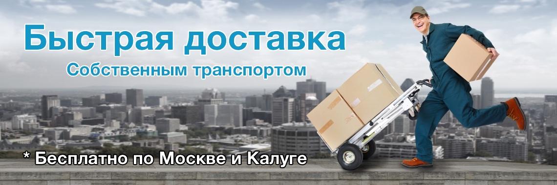Быстрая доставка